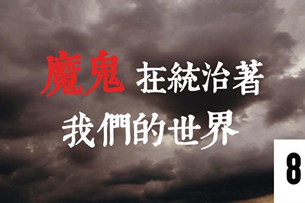 《魔鬼在统治着我们的世界》系列片(8)