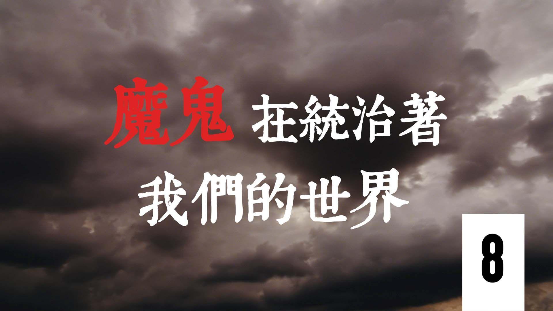 《魔鬼在統治著我們的世界》系列片(8)