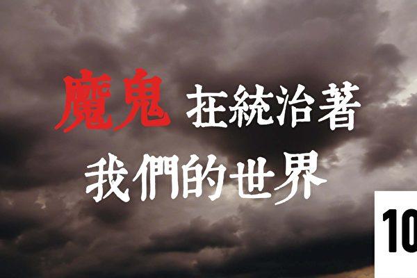 《魔鬼在统治着我们的世界》系列片(10)