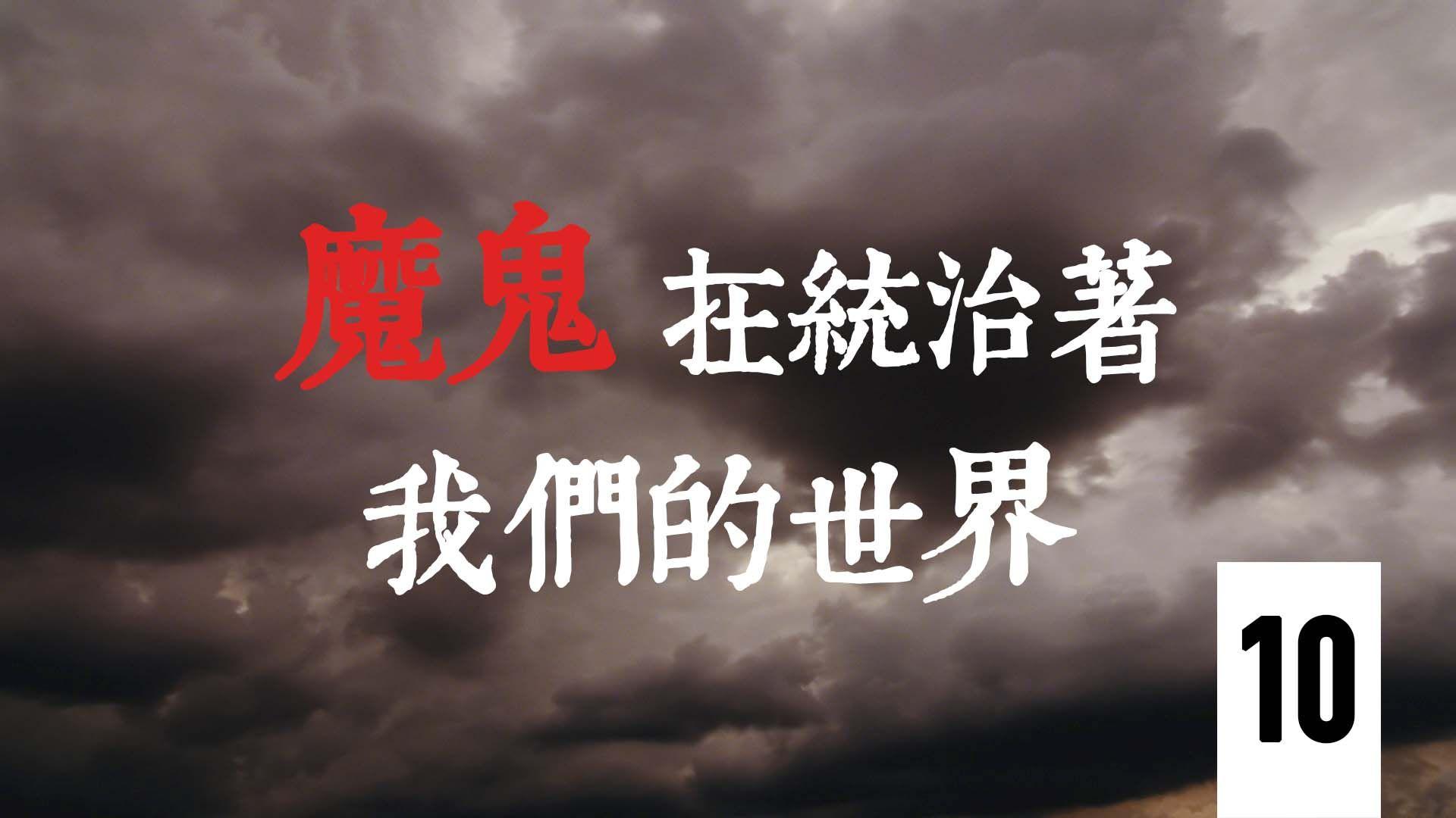 《魔鬼在統治著我們的世界》系列片(10)