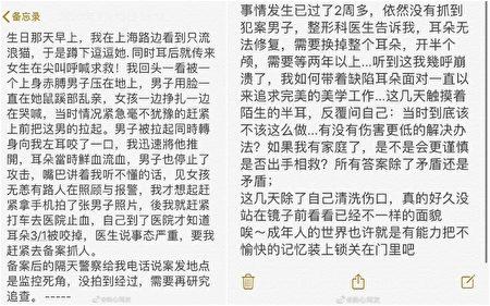 時尚界大V李浩銘在微博爆料,自己因在上海阻止一起性侵案,被嫌疑人咬掉三分之一的耳朵。(微博圖片)