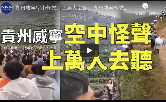 【一線採訪】貴州山裏傳怪聲 萬人圍觀