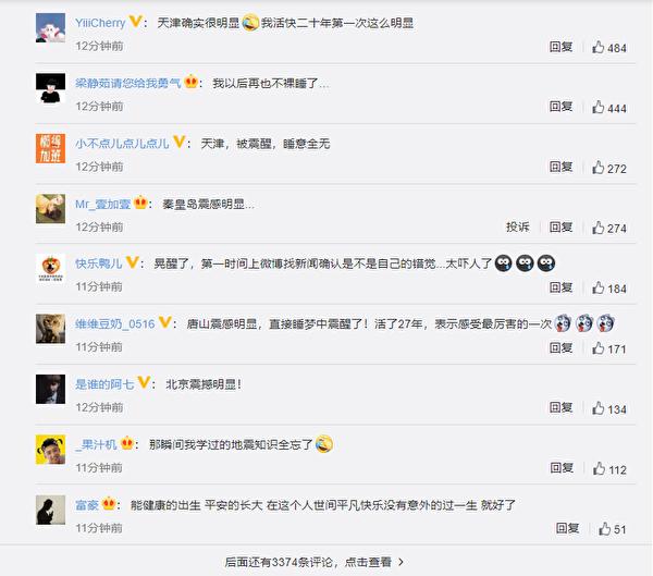 網友紛紛表示感受到地震。(網絡截圖)