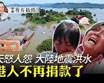 【有冇搞錯】大陸地震洪水 港人不再捐款了