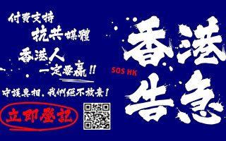 香港告急!吁支持香港大纪元会员服务计划