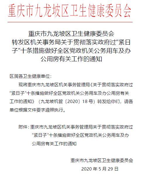 《大紀元》獲得九龍坡區衛健委轉發的通知,通知要求對公務用車和辦公用房加強管理,收緊支出。(大紀元)