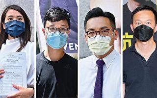 香港民主派多人报名参选立会