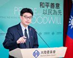 陆委会:台湾从来都不是中共国一部分