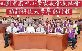 桃園市高中小學家長會長協會參訪明新科大