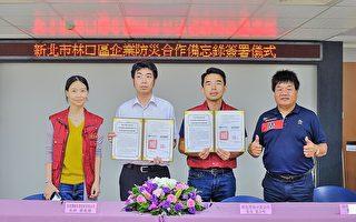 公私协力好伙伴 林口区公所签署防灾合作