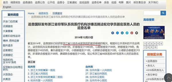 2014年「追查國際」發佈公告,揭露浙江省至少有46家非軍隊醫院,涉嫌活摘法輪功學員器官。圖為官網截圖。(「追查國際」官網截圖)