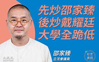 【珍言真语】邵家臻:先炒我后炒戴耀廷 大学全跪低