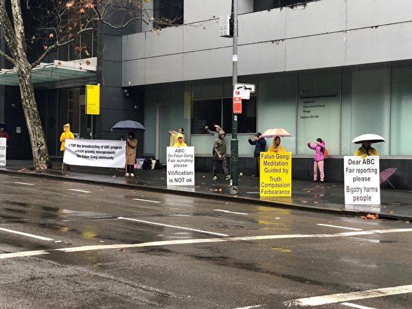 2020年7月26日,雨中的悉尼法輪功學員在ABC總部大樓前表達訴求。(參與者提供)