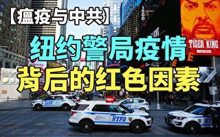 【紀元播報】疫情與中共:紐約警局背後紅色因素