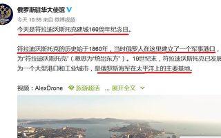 俄使馆庆占领海参崴 中共压制网友抗议