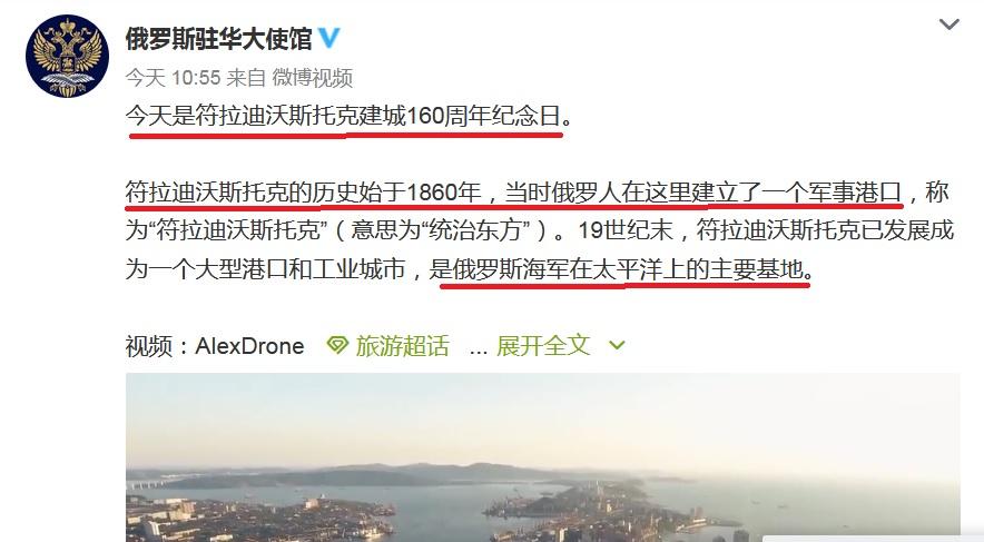 2020年7月2日,俄駐華大使館官方微博發文,慶祝符拉迪沃斯托克160周年紀念日。而該城是俄羅斯此前是中國的領土。(網頁截圖)