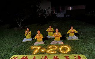 法轮功学员反迫害 纽约上州7·20烛光夜悼