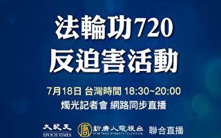 【直播回顧】台灣法輪功7.20反迫害活動