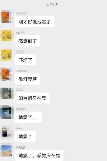 網友紛紛感受到地震。(網絡截圖)
