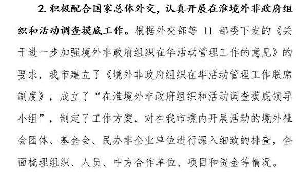 淮南市外事辦在《積極開展對外友好交往調研》文件中披露,對境外非政府組織和活動調查摸底。圖為文件截圖。(大紀元)