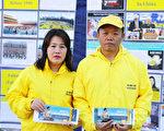 堅守信仰21年 法輪功安妮幫1.5萬華人三退