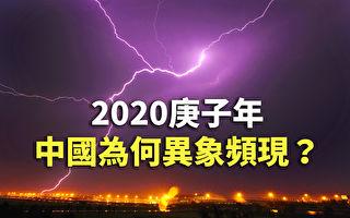 【紀元播報】袁斌:2020庚子年中國為何異象頻現?