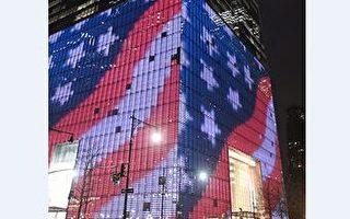 庆祝独立日   纽约州多处地标点亮红白蓝灯