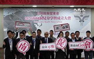 南向促進會今成立 盼台灣人團結搶商機