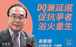 【珍言真语】梁家杰:DQ兼延选 中共为美上子弹