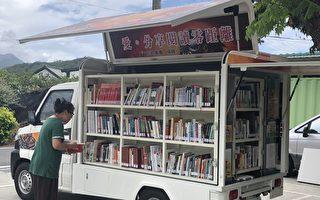 台東行動圖書館下鄉 推動不老快樂小學堂
