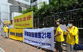 反迫害21年 港议员赞法轮功是抗暴典范