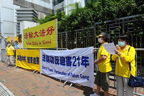 反迫害21年 港議員讚法輪功是抗暴典範