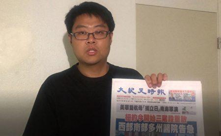 艾匯龍認為《大紀元時報》幫助中國新移民融入美國生活。(艾匯龍提供)