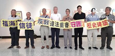 福海宮發言人陳建松(持麥克風)等福海宮管委會成員、信徒以及文資法專家3日到桃園文化局表達抗議。