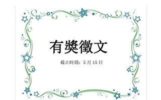《如何看待華人因為疫情被歧視的問題》徵文獲獎名單