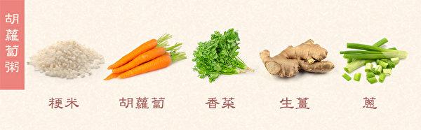 春季養生粥之:胡蘿蔔粥。(健康1+1/大紀元)