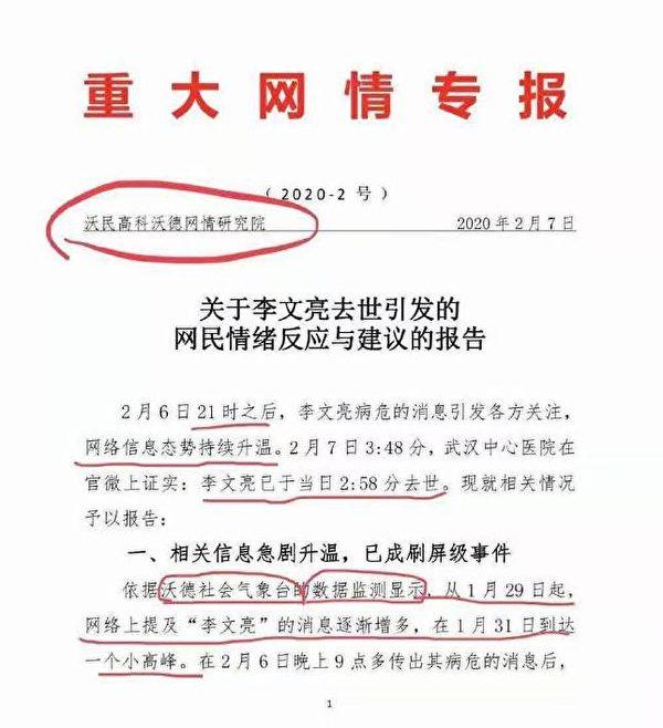 中國互聯網上傳出的,關於李文亮去世的中共輿情分析報告。(網絡圖片)