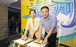 32π青年基地開幕 新竹第一個青年共享空間