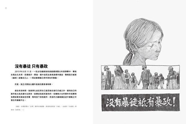 「沒有暴徒只有暴政」作品完成後,柳廣成開始以畫作來回應香港時事。(蓋亞文化提供)
