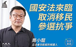 【珍言真语】典型蓝变黄 周小龙取消移民而参选