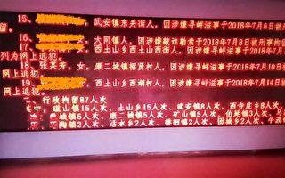 """从受害人变""""逃犯"""" 河北农妇申冤难"""