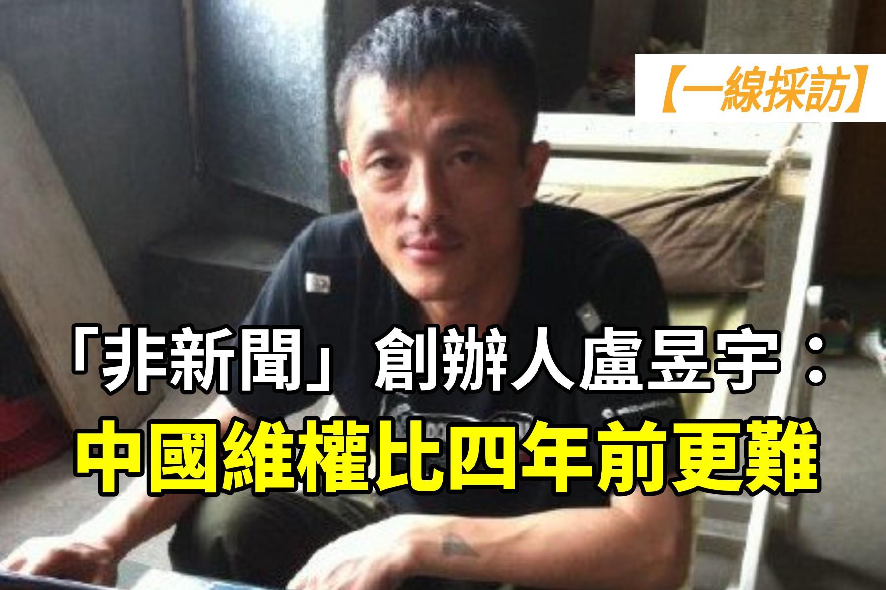 【一線採訪影片版】盧昱宇:中國維權比四年前更難