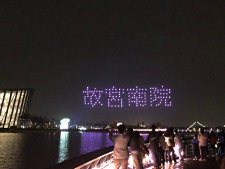 """故宫南院在暑假期间将推出""""无人机灯光秀"""",图为排列成""""故宫南院""""字样的无人机灯光秀。"""