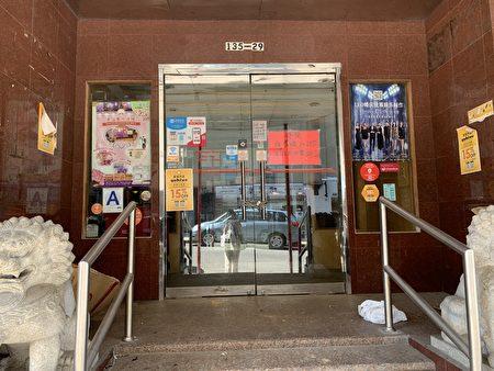 在法拉盛開設了18年的「東溢豐大酒樓」永久關門。
