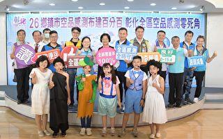 彰县26乡镇市空品感测年底将布建达标