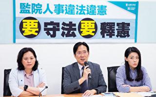 國民黨轟監院同意權任命違憲將提釋憲