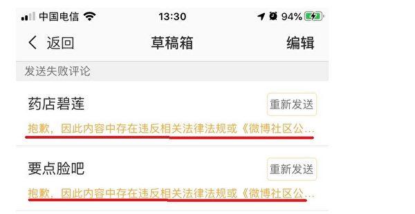 網友在俄駐華使館微博下面發評論失敗。(網頁截圖)
