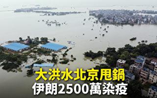【新闻看点】大洪水北京甩锅?伊朗2500万染疫