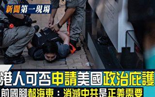 【新聞第一現場】港人獲美庇護?郝海東籲滅共