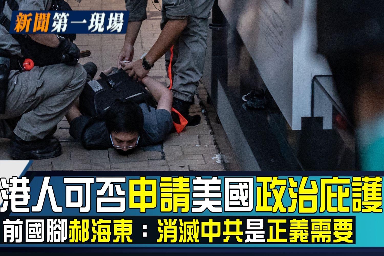 香港人面臨如此處境,是否有資格到美國申請政治庇護。(大紀元合成圖)